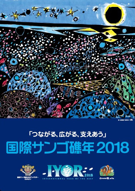 The opening symposium of IYOR 2018 in Japan