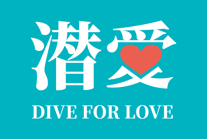 Dive4Love, China